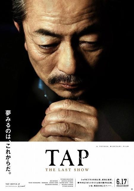 「TAP THE LAST SHOW」ポスター