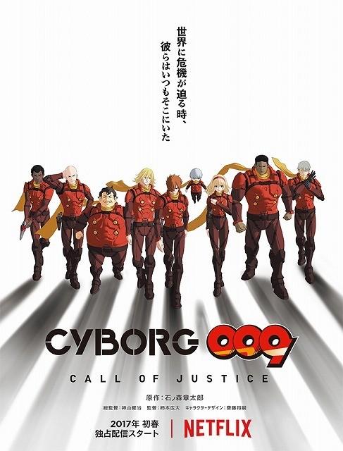 3DCG版「サイボーグ009」、17年初春からNetflixで独占配信スタート!
