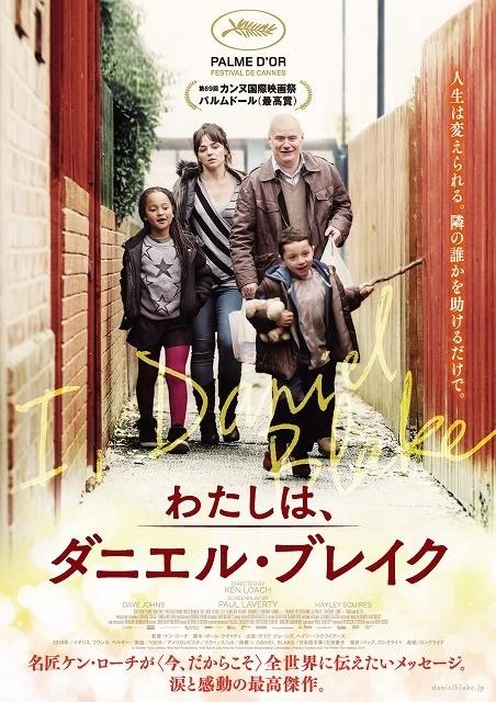 パルムドール受賞、ケン・ローチの新作「わたしは、ダニエル・ブレイク」予告
