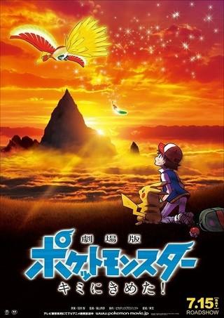 劇場版「ポケモン」20作目は初代リメイク? 「キミにきめた!」17年7月公開
