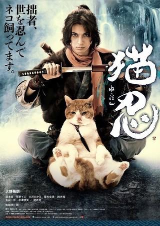 「猫忍」ポスター画像「猫忍」