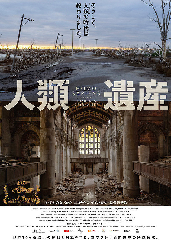 教会、遊園地、そして軍艦島…世界の廃墟映すドキュメンタリー「人類遺産」予告編