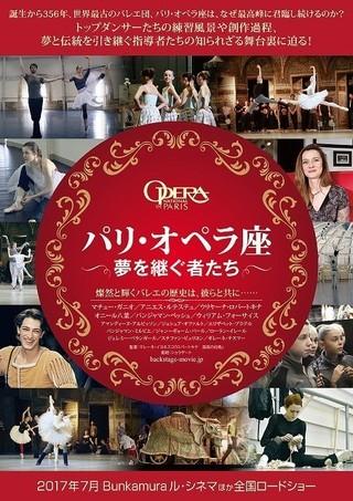 パリ・オペラ座バレエ団の舞台裏に迫るドキュメンタリー、2017年7月公開決定