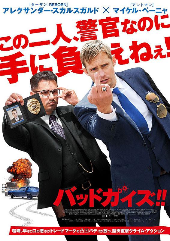 「バッドガイズ」予告編で悪徳警官コンビの破天荒さに悪人も真っ青!?