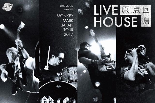 MONKEY MAJIK、原点回帰のライブハウスツアーを全国47都道府県で開催