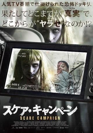 ドッキリ番組に本物の殺人鬼襲来!「スケア・キャンペーン」17年1月公開