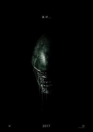 """暗闇から""""死の使者""""が出現! R・スコット監督「エイリアン コヴェナント」17年9月公開"""