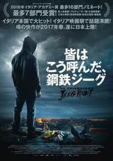 永井豪「鋼鉄ジーグ」を下敷きにしたイタリア映画が公開 監督は日本アニメの大ファン