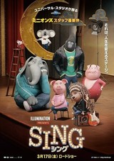 動物たちが人生変えるオーディションに臨む!「SING」本ポスターお披露目