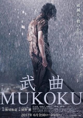 男たちの存在をかけた決闘に心躍る「武曲 MUKOKU」