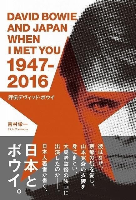 「評伝デヴィッド・ボウイ 日本に降り立った異星人(スターマン)」書影