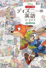「ズートピア」が英語教材に!日本初登場のサイドストーリーも収録