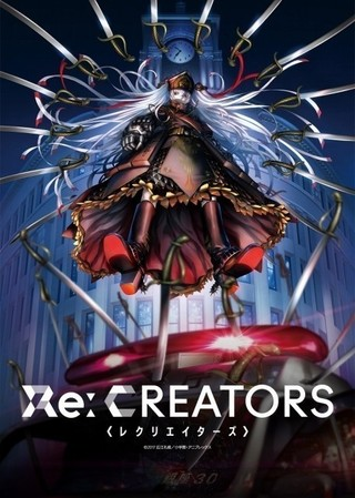 広江礼威×あおきえいによるオリジナルアニメ「Re:CREATORS」プロジェクト始動!