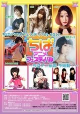 綾野ましろ、米倉千尋らが出演する「ちばアニメフェスティバル」17年3月開催