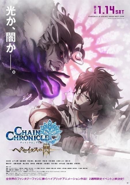 「チェインクロニクル」アニメ第2章のポスタービジュアル&予告映像が公開