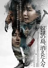 韓国の塩田で起きた奴隷労働事件の実態…「奴隷の島」1月17日公開決定