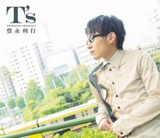 豊永利行のアコースティック カバーアルバム「T's」