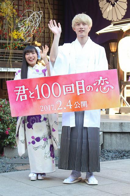 miwa&坂口健太郎、和装姿でそろい踏み 互いに見つめ合いうっとり