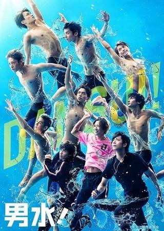 松田凌らイケメン総出演の「男水!」主題歌は「UNISON SQUARE GARDEN」の書き下ろし