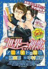30周年アニメイト×「世界一初恋」コラボ小説発売 アニメイトが舞台の恋愛模様描く