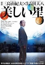 リリー・フランキーが火星人として覚醒!「美しい星」特報映像