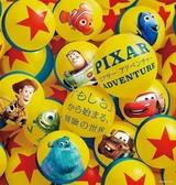 ピクサー作品の世界を体験できる「ピクサー アドベンチャー」が札幌でも開催