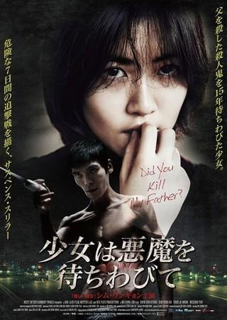 殺人鬼への復しゅうに燃える少女…シム・ウンギョン主演「少女は悪魔を待ちわびて」2月26日公開