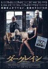 「パラドクス」監督によるパニックスリラー「ダークレイン」、1月21日公開