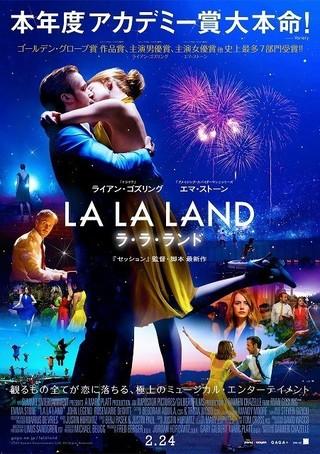 R・ゴズリング&E・ストーンが情熱的にキス!「ラ・ラ・ランド」本ポスター完成