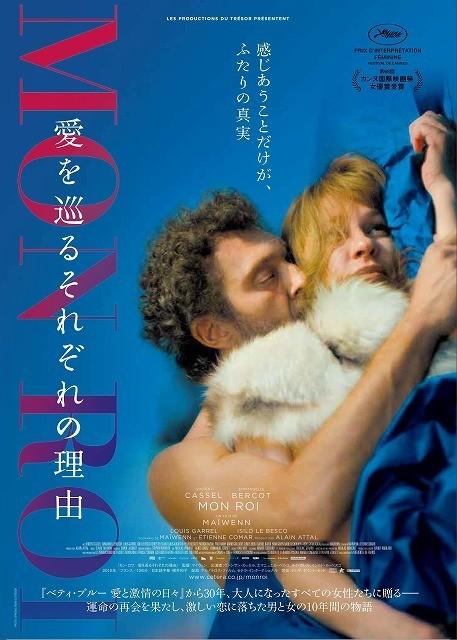 カンヌ女優賞受賞 リアルで官能的な大人の恋愛映画「モン・ロワ」予告編