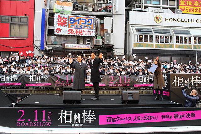 水谷豊&反町隆史「相棒」劇場版イベントで道頓堀に 5000人の歓声でパレードさながら - 画像2