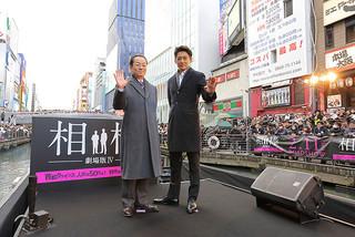 水谷豊&反町隆史「相棒」劇場版イベントで道頓堀に 5000人の歓声でパレードさながら
