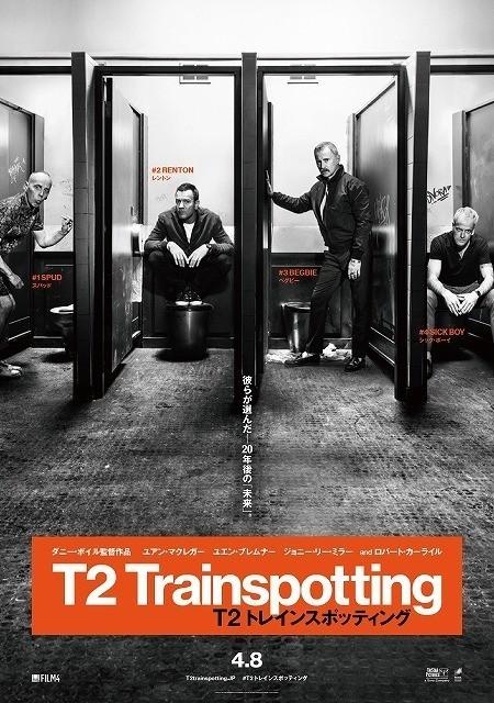 続編タイトルは「T2 トレインスポッティング」