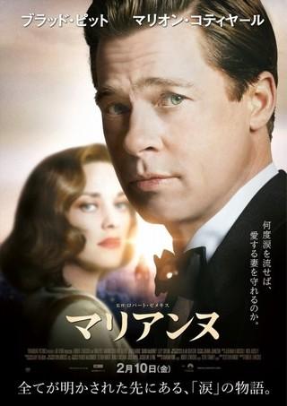 美しいブラッド・ピットが帰ってきた!「マリアンヌ」日本版ポスター完成