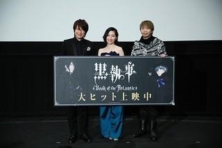 小野大輔、「黒執事」劇場版公開に感無量 坂本真綾らに感謝