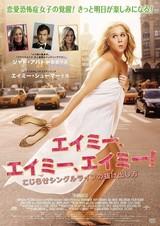 こじらせ独身女に恋の嵐が到来!?「エイミー、エイミー、エイミー!」3月公開