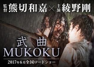 「武曲 MUKOKU」の一場面「夏の終り」