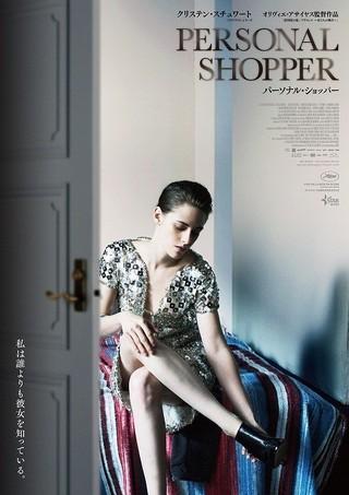 O・アサイヤス監督×K・スチュワート、ファッション業界の裏側描くカンヌ監督賞受賞作5月公開
