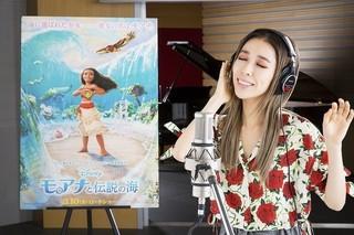 加藤ミリヤ、「モアナと伝説の海」日本版エンドソングを担当!