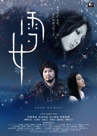 モノクロ&カラーの映像美で雪女を描く 杉野希妃監督最新作、予告&ポスター独占入手