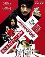 園子温監督作「愛のむきだし」が連続ドラマとしてリブート決定!