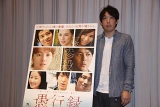 企画書段階で出演即決!「愚行録」石川慶監督、妻夫木聡の熱意に感嘆