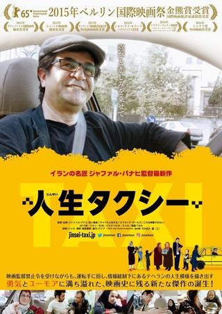 「人生タクシー」ポスター「人生タクシー」