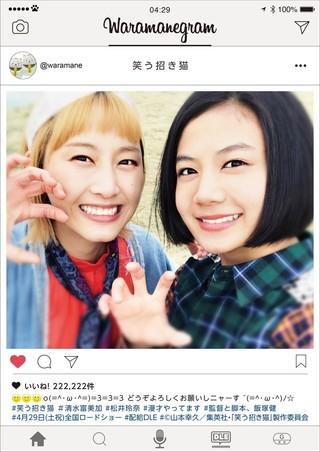 清水富美加&松井玲奈、漫才師役に初挑戦!映画「笑う招き猫」4月29日公開