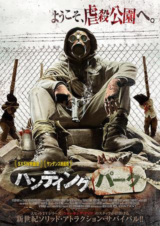 ガスマスクをした 殺人鬼が人狩りを繰り広げる「ハンティング・パーク」