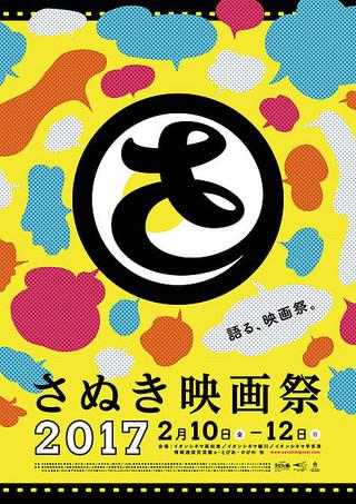 さぬき映画祭2017に上白石萌音、トータス松本、青木崇高らの参加が決定!