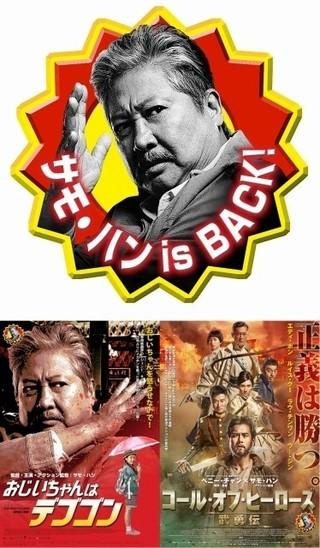 香港アクション界の重鎮、サモ・ハン出演作2作連続公開!4月に11年ぶり来日も決定