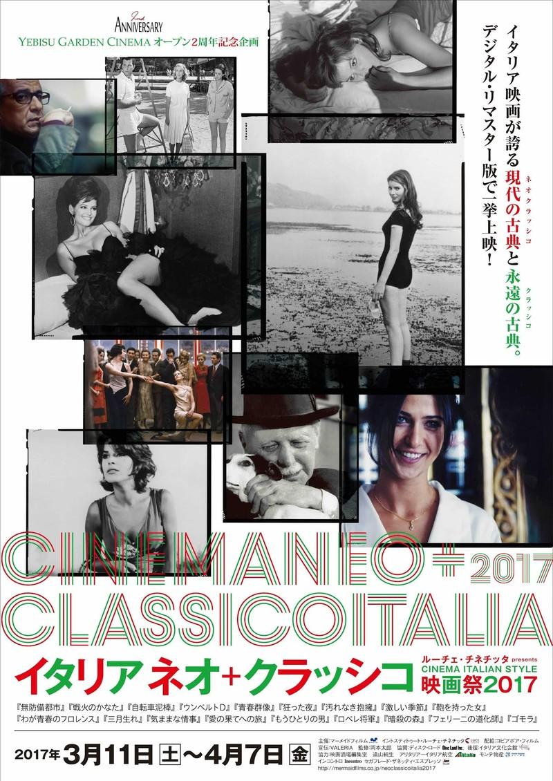 新旧の名作を一挙上映 イタリアネオ+クラッシコ映画祭開催