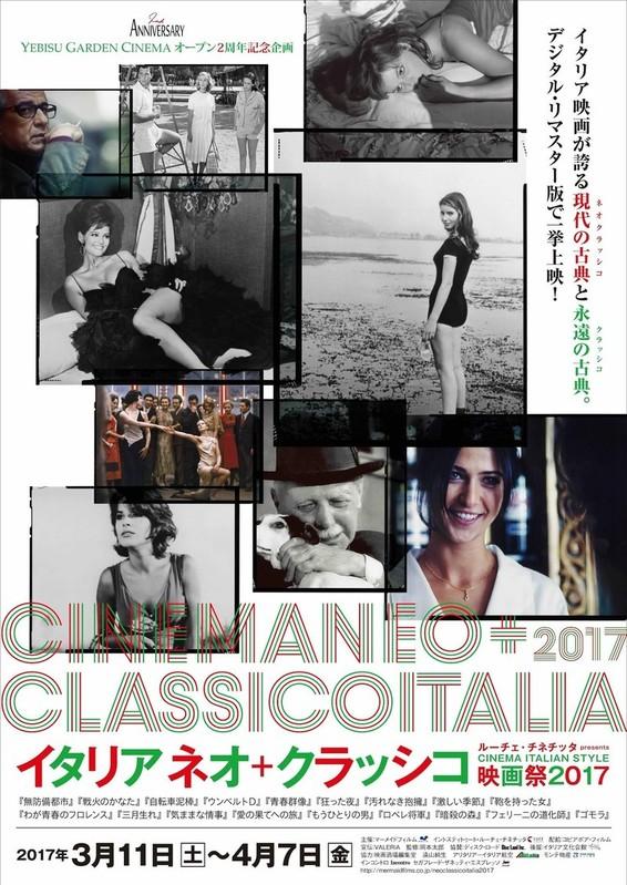 イタリアが誇る名画をデジタルリマスター版で上映!