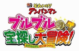「アンパンマン」劇場版最新作、7月公開!やなせ氏の名作絵本がモデルの新キャラ登場